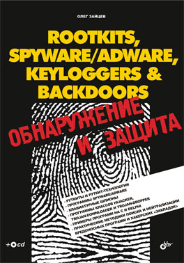 "����� ""Rootkits, SpyWare/AdWare, Keyloggers & BackDoors. ����������� � ������ (+ CD-ROM)"""